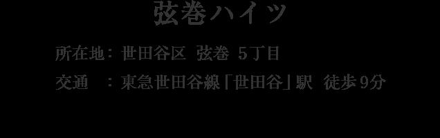 東京都世田谷区弦巻5丁目・「桜新町」駅 徒歩10分