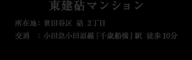 東京都世田谷区砧2丁目・「千歳船橋」駅 徒歩7分