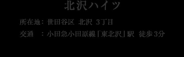 東京都世田谷区北沢3丁目・「東北沢」駅 徒歩3分