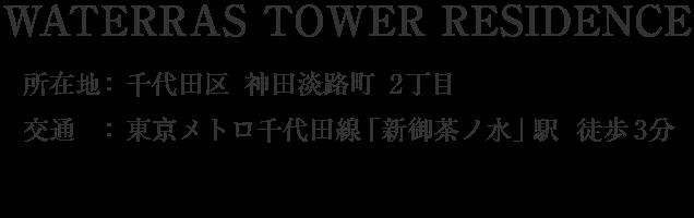 東京都千代田区神田淡路町2丁目・「新御茶ノ水」駅 徒歩3分