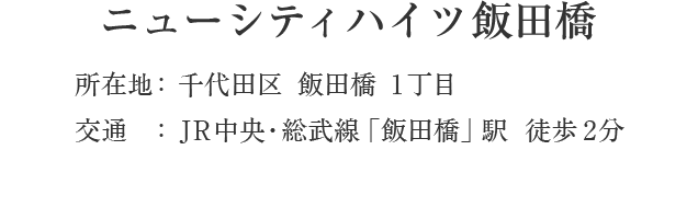 東京都千代田区飯田橋1丁目・「飯田橋」駅 徒歩2分