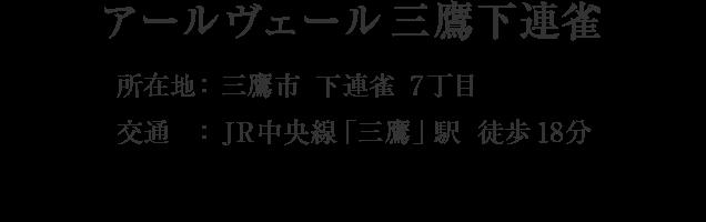 東京都三鷹市下連雀7丁目・「三鷹」駅 徒歩18分