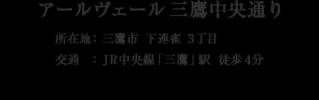 東京都三鷹市下連雀3丁目・「三鷹」駅 徒歩4分