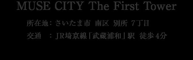 埼玉県さいたま市南区別所7丁目・「武蔵浦和」駅 徒歩4分