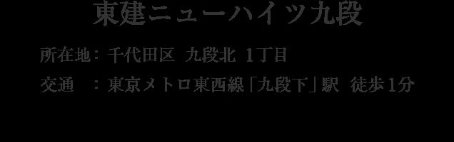 東建ニューハイツ九段・千代田区九段北1丁目・「半蔵門」駅 徒歩1分