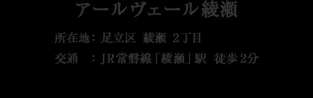 東京都足立区綾瀬2丁目・「綾瀬」駅 徒歩2分