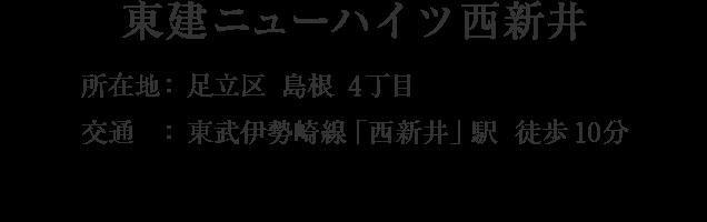 東京都足立区島根4丁目・「西新井」駅 徒歩10分