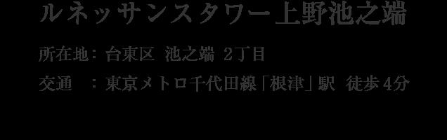 東京都台東区池之端2丁目・「根津」駅 徒歩4分
