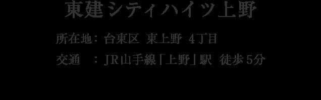 東建シティハイツ上野・台東区東上野4丁目・「上野」駅 徒歩6分