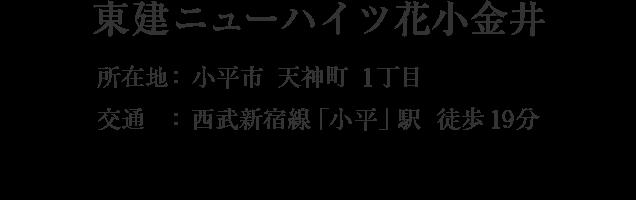東京都小平市天神町1丁目・「小平」駅 徒歩19分