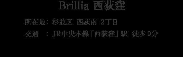 Brillia 西荻窪・杉並区西荻南2丁目・「西荻窪」駅 徒歩9分
