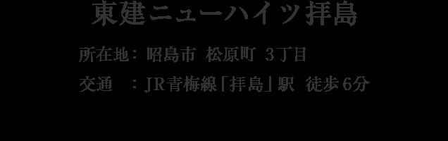 東京都昭島市松原町3丁目・「拝島」駅 徒歩6分