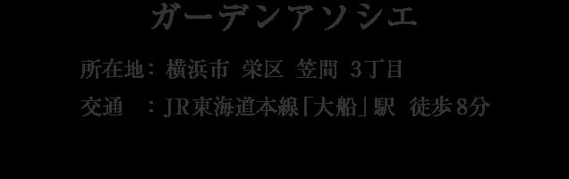 神奈川県横浜市栄区笠間3丁目・「大船」駅 徒歩8分