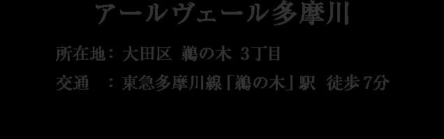 東京都大田区鵜の木3丁目・「鵜の木」駅 徒歩7分