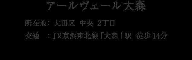 東京都大田区中央2丁目・「大森」駅 徒歩14分