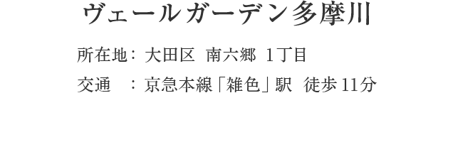 東京都大田区南六郷1丁目・「雑色」駅 徒歩11分