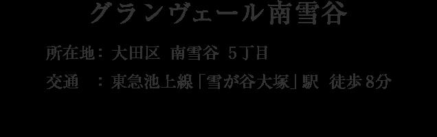 東京都大田区南雪谷5丁目・「雪が谷大塚」駅 徒歩8分