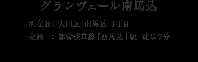 東京都大田区南馬込4丁目・「西馬込」駅 徒歩7分