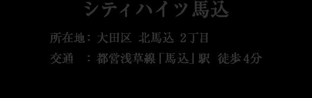 東京都大田区北馬込2丁目・「馬込」駅 徒歩4分