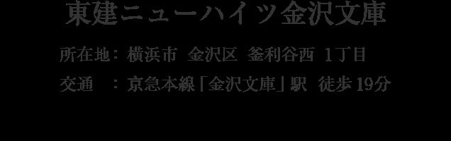 神奈川県横浜市金沢区釜利谷西1丁目・「金沢文庫」駅 徒歩19分