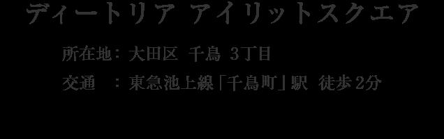 東京都大田区千鳥3丁目・「千鳥町」駅 徒歩2分