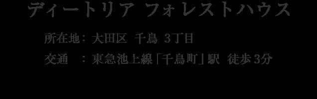 東京都大田区千鳥3丁目・「千鳥町」駅 徒歩3分
