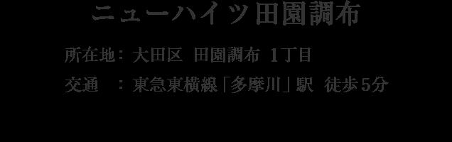 東京都大田区田園調布1丁目・「多摩川」駅 徒歩5分