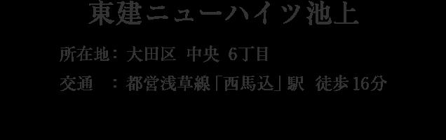 東京都大田区中央6丁目・「西馬込」駅 徒歩16分