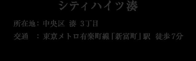 東京都中央区湊3丁目・「新富町」駅 徒歩7分