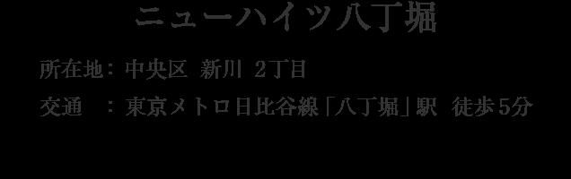 東京都中央区新川2丁目・「八丁堀」駅 徒歩6分