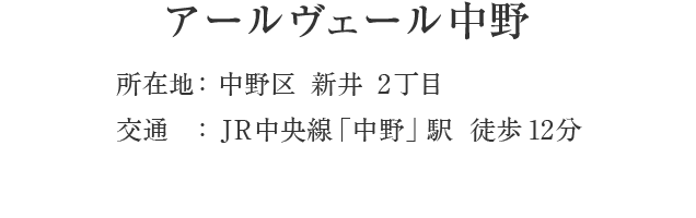 東京都中野区新井2丁目・「中野」駅 徒歩12分