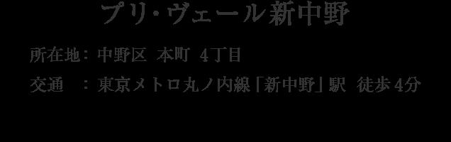 東京都中野区本町4丁目・「新中野」駅 徒歩4分
