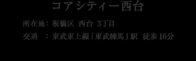 東京都板橋区西台3丁目・「東武練馬」駅 徒歩16分