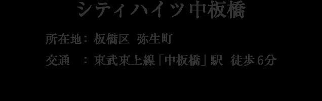 東京都板橋区弥生町・「中板橋」駅 徒歩6分