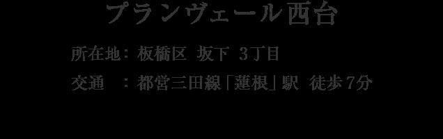 東京都板橋区坂下3丁目・「蓮根」駅 徒歩7分