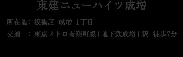 東京都板橋区成増1丁目・「地下鉄成増」駅 徒歩7分