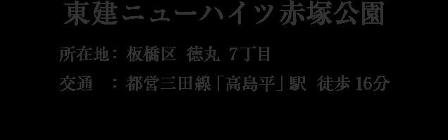 東京都板橋区徳丸7丁目・「高島平」駅 徒歩16分