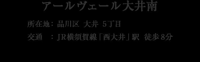 東京都品川区大井5丁目・「西大井」駅 徒歩8分