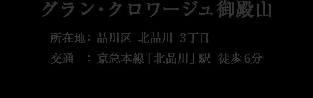 東京都品川区北品川3丁目・「新馬場」駅 徒歩6分