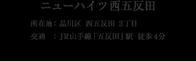 東京都品川区西五反田2丁目・「五反田」駅 徒歩4分