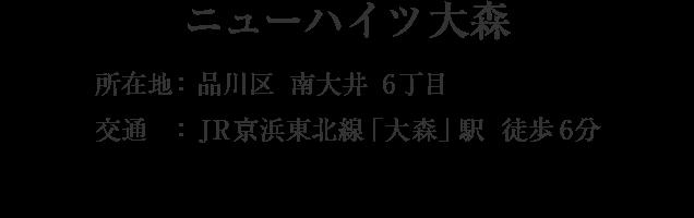 東京都品川区南大井6丁目・「大森」駅 徒歩8分