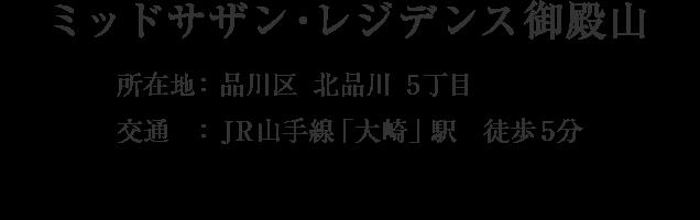 東京都品川区北品川5丁目・「大崎」駅 徒歩5分