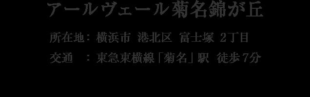 神奈川県横浜市港北区富士塚2丁目・「菊名」駅 徒歩7分