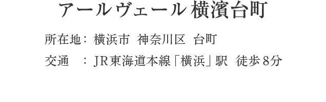神奈川県横浜市神奈川区台町・「横浜」駅 徒歩8分