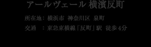 アールヴェール横濱反町・横浜市神奈川区泉町・「反町」駅 徒歩4分