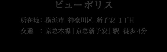神奈川県横浜市神奈川区新子安1丁目・「京急新子安」駅 徒歩4分