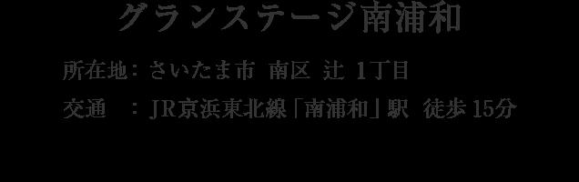 埼玉県さいたま市南区辻1丁目・「南浦和」駅 徒歩15分