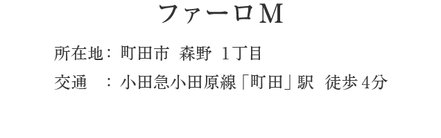 東京都町田市森野1丁目・「町田」駅 徒歩4分