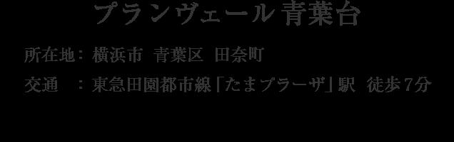 神奈川県横浜市青葉区田奈町・「田奈」駅 徒歩7分