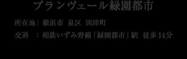 神奈川県横浜市泉区岡津町・「緑園都市」駅 徒歩14分